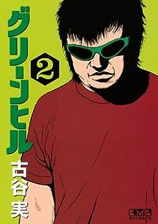 グリーンヒル(2) (講談社漫画文庫)