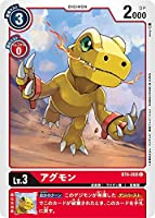 デジモンカードゲーム BT4-008 アグモン (C コモン) ブースター グレイトレジェンド (BT-04)