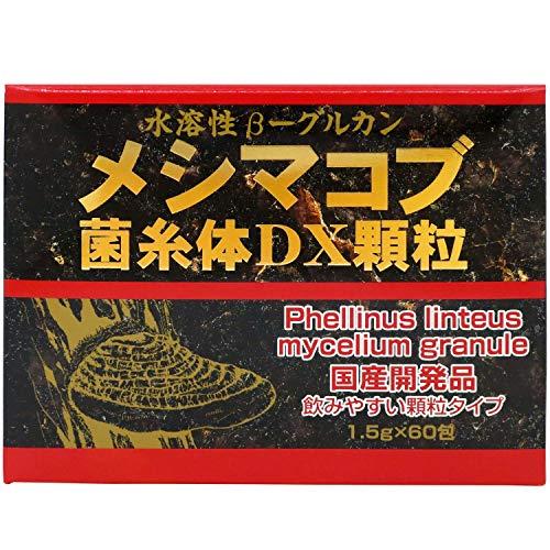 ユウキ製薬 メシマコブ菌糸体DX 顆粒 1.5g×60包
