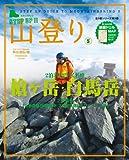 ステップアップ山登り 5 (小学館SJムック)