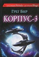 Hull zero three / Korpus - 3 (In Russian)