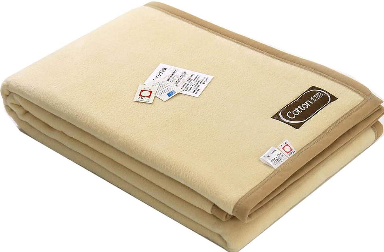 慈悲深いバウンド繰り返した超長綿 綿毛布 ダブルサイズ 公式三井毛織国産C435veD