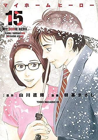 マイホームヒーロー(15) (ヤンマガKCスペシャル)