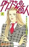 タケコさんの恋人(4) (Kissコミックス)
