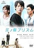 江の島プリズム [DVD] image