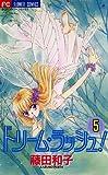 ドリーム・ラッシュ!(5) (フラワーコミックス)