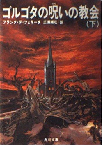 ゴルゴタの呪いの教会〈下〉 (角川文庫)の詳細を見る
