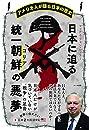 アメリカ人が語る日本の歴史 日本に迫る統一朝鮮 コリア の悪夢