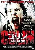 コリン LOVE OF THE DEAD [レンタル落ち] image