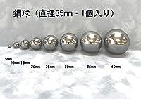 スチールボール(鋼球)(直径35ミリ・1個入り)