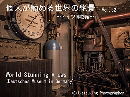 個人が勧める世界の絶景 Vol.32 ~ドイツ博物館~: World Amazing Views Deutsches Museum