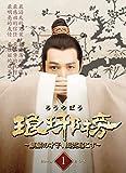 琅邪榜~麒麟の才子、風雲起こす~ Blu-ray BOX1[Blu-ray/ブルーレイ]