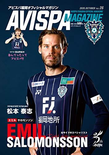 AVISPA MAGAZINE Vol.26 (メディアパルムック)