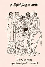 Tamilar Thirumanam