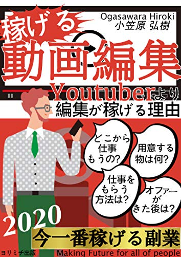 Book's Cover of 動画編集 【初心者】【副業】【YouTube】 Kindle版
