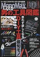 MonoMax特別編集 使える! 男の工具図鑑 (e-MOOK)