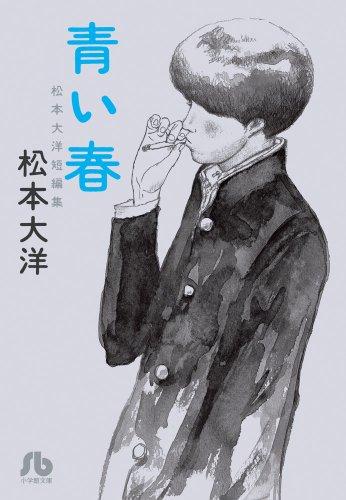 青い春 (小学館文庫 まC 1)