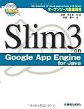 オープンソース徹底活用Slim3onGoogleAppEngineforJava