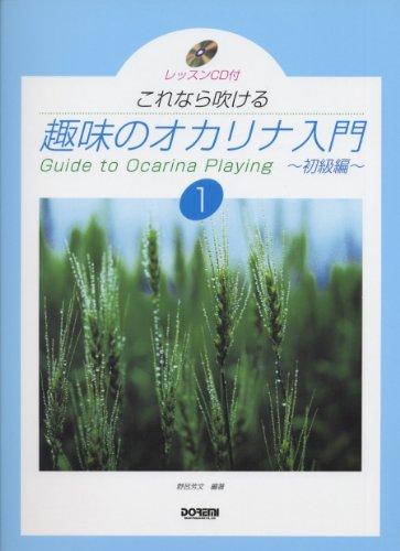 ドレミ楽譜出版社『レッスンCD付 これなら吹ける 趣味のオカリナ入門(1)』