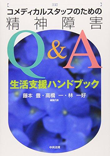 コメディカルスタッフのための精神障害Q&A―生活支援ハンドブックの詳細を見る