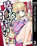 はてな☆イリュージョン 3 (ヤングジャンプコミックスDIGITAL)