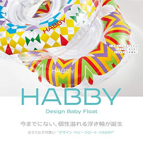 HABBY『DesignBabyFloat(デザインベビーフロート)』