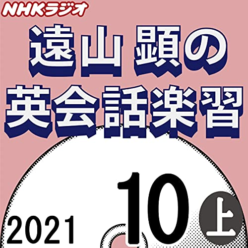 NHK 遠山顕の英会話楽習 2021年10月号 上