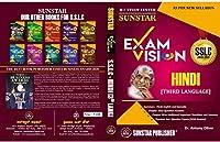 SUNSTAR Exam Vision S.S.L.C - Hindi (3rd Lang)