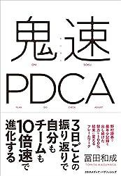 鬼速PDCA Kindle版 冨田和成 (著)