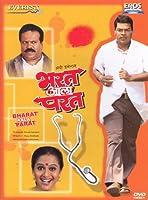 Bharat Aala Parat (Marathi Film/Marathi Cinema/Indian Regional Cinema/Comedy/Bharat Jadhav)