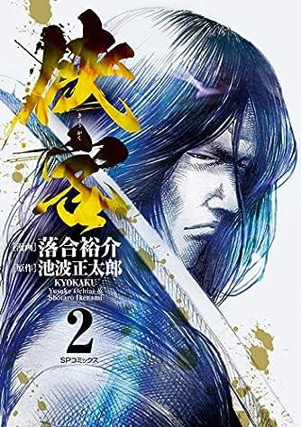 侠客 2 (SPコミックス)