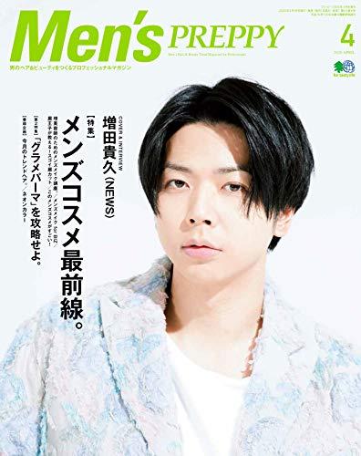 Men's PREPPY (メンズプレッピー)2020年 4月号 COVER&INTERVIEW 増田貴久(NEWS)