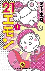 21エモン(1) (てんとう虫コミックス)