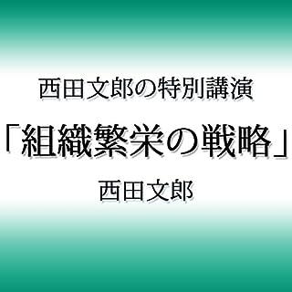 西田文郎の特別講演「組織繁栄の戦略」                   著者:                                                                                                                                 西田 文郎                               ナレーター:                                                                                                                                 西田 文郎                      再生時間: 2 時間  47 分     7件のカスタマーレビュー     総合評価 4.7