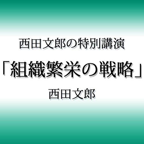 『西田文郎の特別講演「組織繁栄の戦略」』のカバーアート