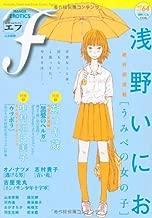 Manga Erotic f - Vol.64 (Fantastic Sweet and Erotic Comic Series) Manga (Manga Erotic f)