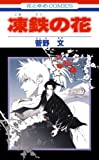 凍鉄の花 (花とゆめコミックス)