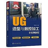 UG造型与数控加工全实例教程/快速入门与进阶