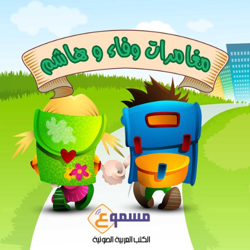 Wafaa Wa Hashem Kids Stories audiobook cover art