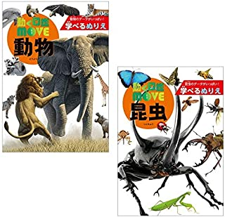 学べるぬりえ 動く図鑑MOVE 動物 昆虫  B5 ぬりえ おだんごいろえんぴつセット