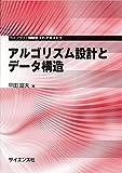 アルゴリズム設計とデータ構造 (ライブラリ情報学コア・テキスト)