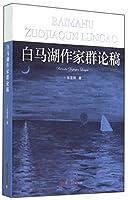 Baima Lake Writers Group on the draft(Chinese Edition)