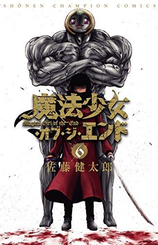 魔法少女・オブ・ジ・エンド 6 (少年チャンピオン・コミックス) - 佐藤健太郎