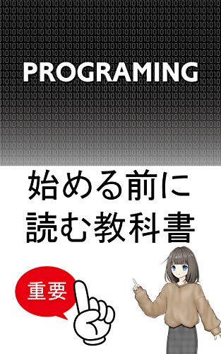 Programming textbook: Bible for programmer beginners (Japanese Edition)