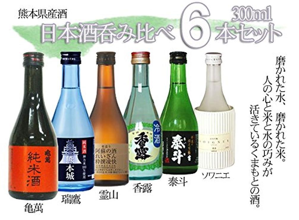 抑制価値収縮がまだす熊本!熊本県産酒 飲み比べセット 300ml×6本