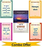 Healing by God's Unlimited Power + Where There is Light Hindi + Ridding the Consciousness of Worry + Harmonizing Physical Mental & Spiritual Method of Healing + Where Are Our Departed Loved Ones? YOgoda Combo