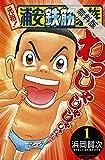 元祖! 浦安鉄筋家族 1【期間限定 無料お試し版】 (少年チャンピオン・コミックス)