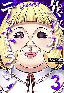 異次元デッドライン(3) (少年マガジンエッジコミックス)