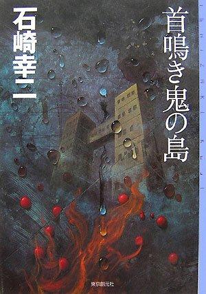 首鳴き鬼の島 (ミステリ・フロンティア)