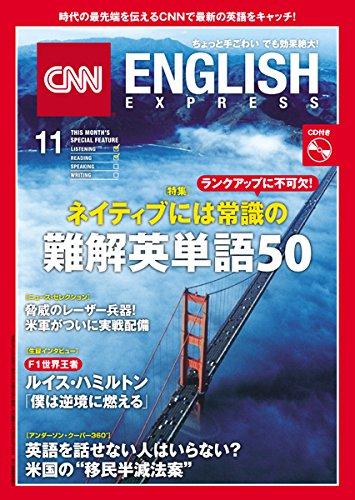 CNN ENGLISH EXPRESS (イングリッシュ・エクスプレス) 2017年 11月号